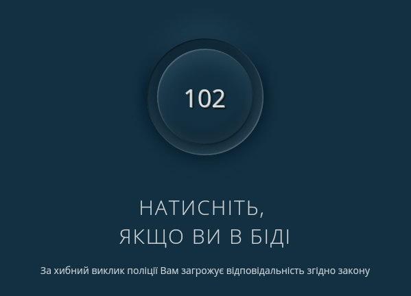 Кнопка «102» у мобільному додатку «Поліція 102»