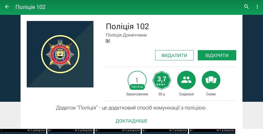 Додаток у Google Play