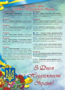 Святкова афіша до Дня Незалежності України