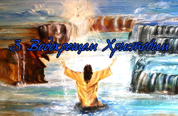З Водохрещем Христовим!