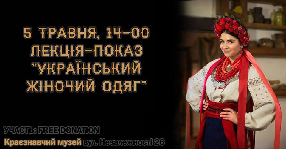"""Лекція-показ """"Український жіночий одяг"""""""