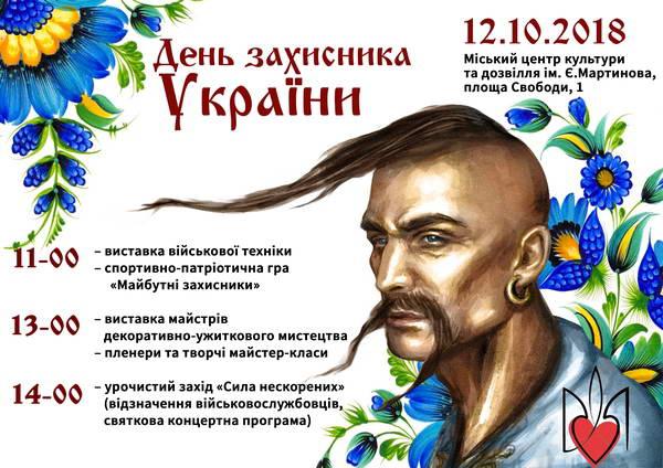 Святкова афіша до Дня Захисника України, Дня Українського Козацтва та свята Покрови Пресвятої Богородиці