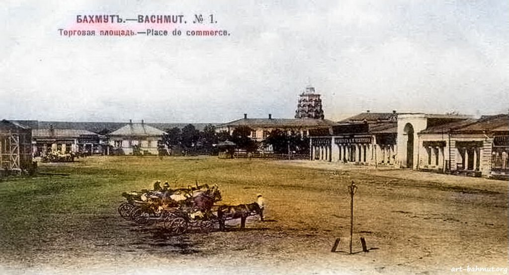 Торговельна площа м. Бахмут. Початок ХХ-століття (відновлення кольору)