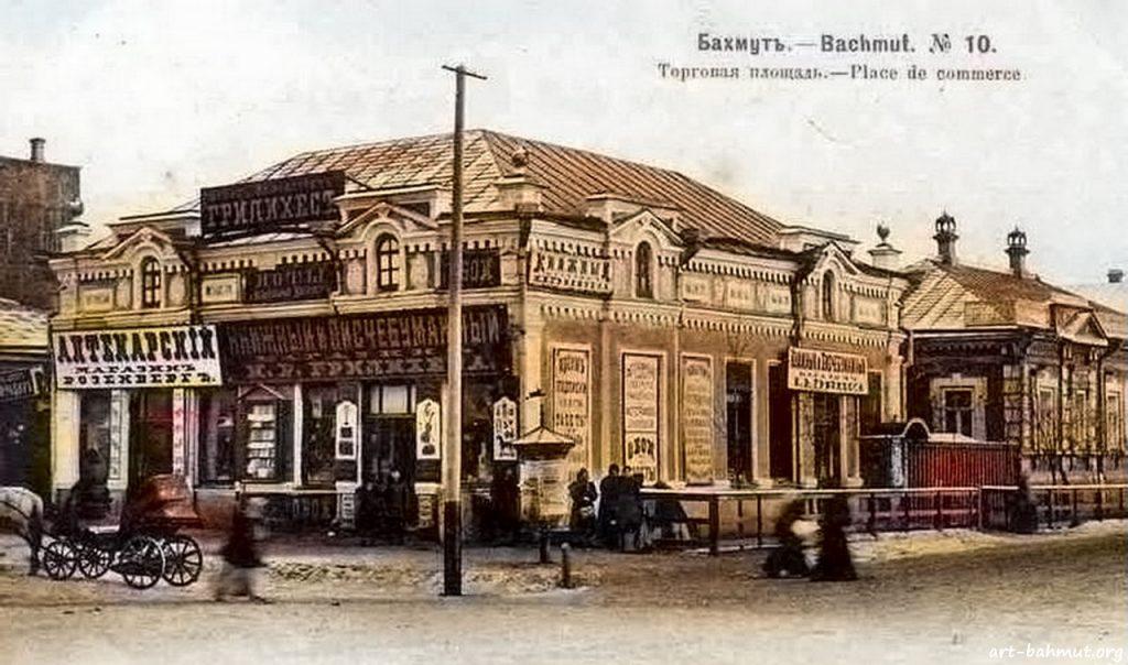 Будинок на торговельній площі м. Бахмут. Початок ХХ-століття (відновлення кольору)