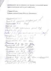 Колективна скарга мешканців будинку Ціолковського 6Б до міської прокуратури.